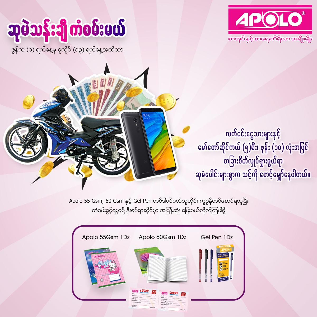 Apolo Promotion Photo.jpg